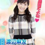 【AKB48】福岡開催!総選挙・福岡のホテルがすごいことに…全貌のサムネイル画像