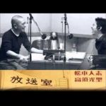 【松本人志&高須光聖】復活を熱望される伝説のラジオ番組【放送室】のサムネイル画像