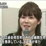 【最新】元リケジョの星・小保方晴子の現在について新たな報道が!?のサムネイル画像
