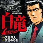 日本のやくざ漫画・白竜とはどんな内容の漫画なのか??【任侠物】のサムネイル画像