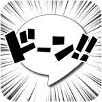 空いた時間にチョイ読み!comicoの面白いWeb漫画おすすめ紹介★のサムネイル画像