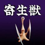 【画像・動画有】「寄生獣」初心者の為の漫画・アニメ・映画講座!のサムネイル画像