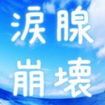 【号泣】非オタクにもおすすめ!泣ける恋愛アニメ★ランキング【感動】のサムネイル画像