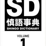 【SMAP・香取慎吾】ブログをまとめた『慎吾事典』発売!見所は?のサムネイル画像
