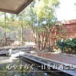 日帰りで行ける!おすすめ兵庫県の温泉ランキング3選をご紹介しますのサムネイル画像