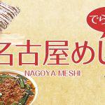 おいしいランチも食べたい!名古屋で遊べて食べれるスポットを紹介のサムネイル画像