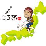 自転車で全国を回る?!俳優・火野正平さんの 番組『こころ旅』とは?のサムネイル画像