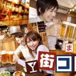 街コンって何?横浜の街コンの場所はどこ!?参加人数とは!?のサムネイル画像