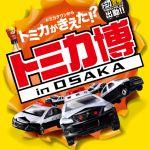 楽しいトミカ博!大阪でも開催されるトミカ博はこんなイベント!のサムネイル画像