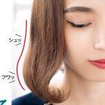 クールで可愛い!モデル水原希子の髪型に憧れる女子急増?!のサムネイル画像