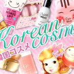 【ブログ】注目の韓国コスメ!おすすめブログで詳しく知ろう!のサムネイル画像
