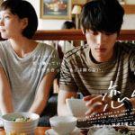 不調?福士蒼汰が初主演を務める月9恋仲についてまとめてみましたのサムネイル画像