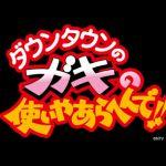 【YouTube】ダウンタウンの「ガキ使」で視聴数の最も多い動画とは!のサムネイル画像