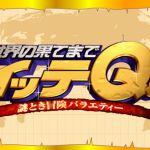 子供人気No.1のテレビ番組!「イッテQ」のDVDが続々と発売!!のサムネイル画像