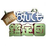 【億単位!?】「開運!なんでも鑑定団」歴代最高額1位から3位のサムネイル画像