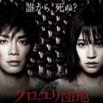 【ネタバレ有り】前田敦子さん主演のクロユリ団地のストーリーを解説のサムネイル画像