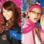 「スイッチガール」は人気マンガをドラマ化した作品で可愛かった☆のサムネイル画像