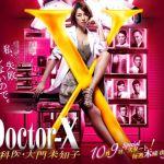 高視聴率!!ドクターXで特に視聴率の高かった放送回はいつなの?のサムネイル画像