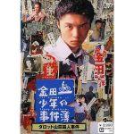 金田一少年の事件簿、堂本剛版の名作エピソードを一挙紹介!のサムネイル画像