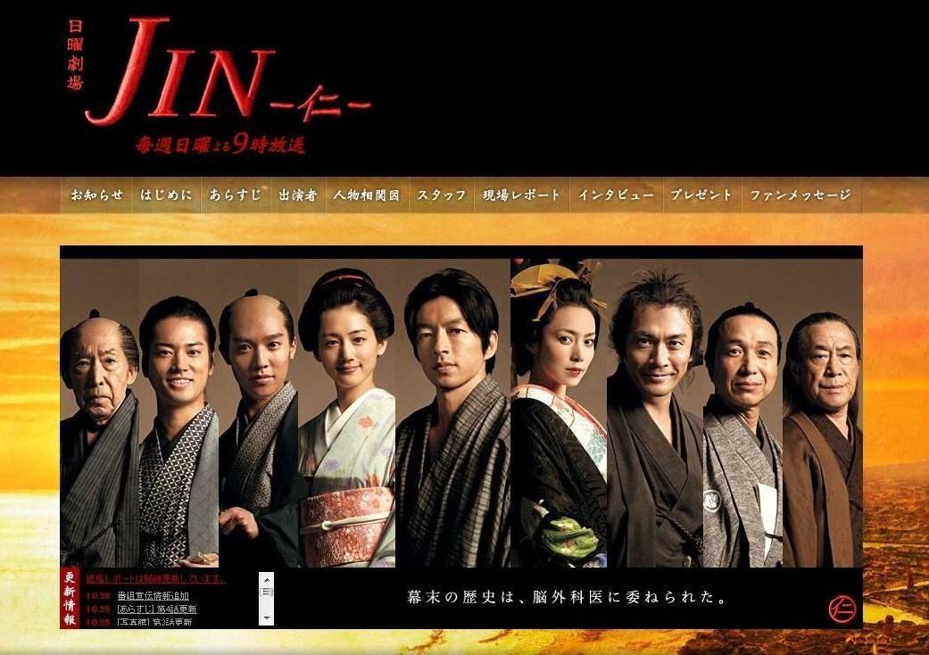 大沢たかおさん出演のドラマ『JIN-仁-』の裏話の紹介