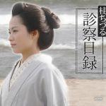 市川由衣の初主演連続ドラマ、『桂ちづる診察日録』まとめ!!のサムネイル画像