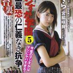 ドラマ『マジすか学園4・5』で宮脇咲良演じる『さくら』役に大注目!のサムネイル画像