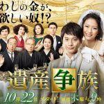 2015年10月22日から放送向井理初主演ドラマ『遺産争族』まとめのサムネイル画像