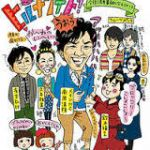 平日お昼といえば・・・ヒルナンデスの魅力って? 日本テレビ系列のサムネイル画像