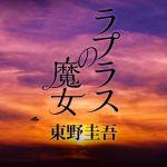 東野圭吾の新刊『ラプラスの魔女』、文庫版ガリレオシリーズを紹介!のサムネイル画像
