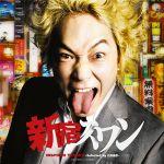 綾野剛が主演を務め人気を博した映画『新宿スワン』まとめ!!のサムネイル画像