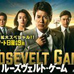 人気ドラマ、ルーズヴェルト・ゲームのキャストを紹介します!のサムネイル画像