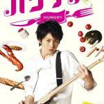 向井理主演の料理ドラマ「ハングリー!」の裏話を紹介します!のサムネイル画像