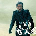 【NHK】軍師官兵衛の視聴率はどれくらいだったの?【大河ドラマ】のサムネイル画像