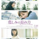 映画『悲しみの忘れ方 Documentary of 乃木坂46』について、ご紹介!のサムネイル画像
