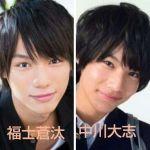 注目の若手俳優☆中川大志と福士蒼汰は家族も間違えるほど似ている?のサムネイル画像