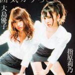 イジりが絶妙☆仲良しだけに元AKB48大島優子&HKT48指原莉乃のサムネイル画像