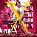 米倉涼子主演ドクターX最終回のネタバレと人気の秘密に迫ります!!のサムネイル画像