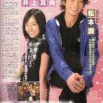 女優・井上真央とあのアイドルの目撃情報があるようです。真相は?のサムネイル画像