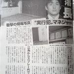 長嶋一茂、江角マキコから「バカ息子」呼ばわり!落書き事件の真相はのサムネイル画像