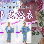 【祭りの時に】簡単に着れて可愛いセパレート浴衣を紹介しますのサムネイル画像