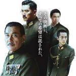 まだ間に合う!?松坂桃李が坊主頭で出演した戦争映画がすごい!のサムネイル画像