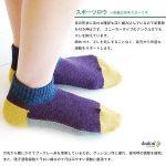 スポーツに履けるオススメ靴下とその選び方をご紹介します!のサムネイル画像