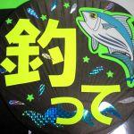 【嵐コンサート】ファンのうちわへかける意気込みがすごすぎる件?!のサムネイル画像