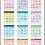 毎年でてくるカレンダーですが2016年のカレンダーは???のサムネイル画像