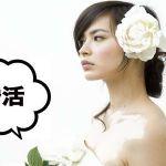 アラフォー女性の婚活応援!素直な自分になるために今を見直そうのサムネイル画像