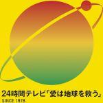 24時間テレビの歴代ランナーまとめ前半!(1~10人目まで)のサムネイル画像