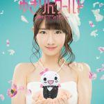 AKB48の柏木由紀さん!「フレンチ・キス」やキス動画をご紹介!のサムネイル画像