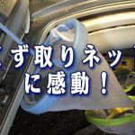 洗濯機でお洗濯するとき、ごみ取りネットを使っていますか?のサムネイル画像