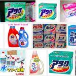 【タイプ別】洗剤ランキング!おすすめ!売れ筋!注目の洗剤は?のサムネイル画像