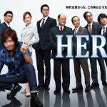 木村拓哉さん主演の月9ドラマヒーロー第二弾のキャストを紹介!のサムネイル画像